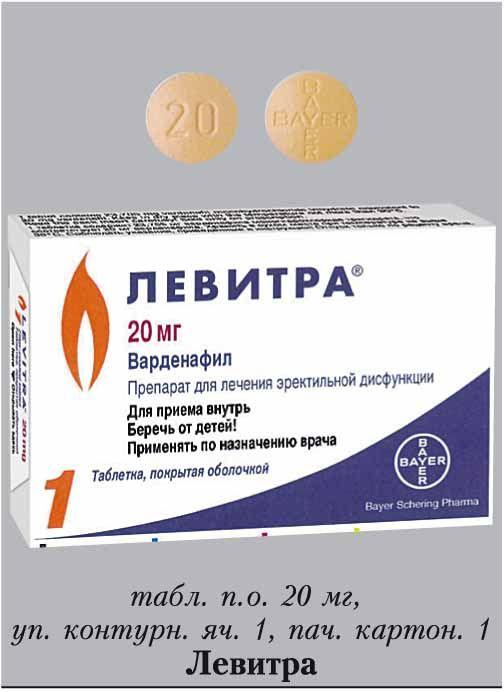 лечение левитрой