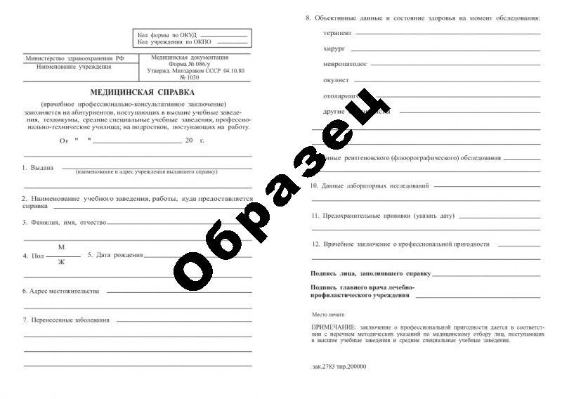 Медицинская справка для поступления в вуз 2016 Справка в ГАИ 003 в у Юннатская улица (поселок Красное)