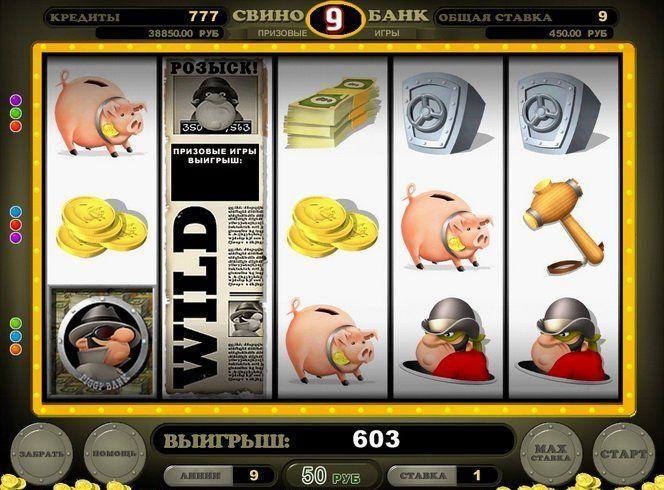 Бесплатный игровой автомат правила игры