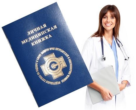 Где получают медицинскую книжку в Химках