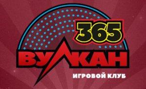 vulkan-365-logo